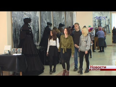 В Искитимском музее открылась выставка «Изящно о вечном»