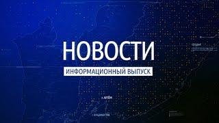 Выпуск городских новостей от 31.05.2017