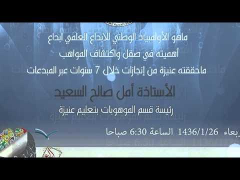 لقاء رئيسة قسم الموهوبات على الإذاعة السعودية