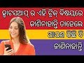 New whatsapp trick whatsapp trick whatsapp trick odia schedule text messages