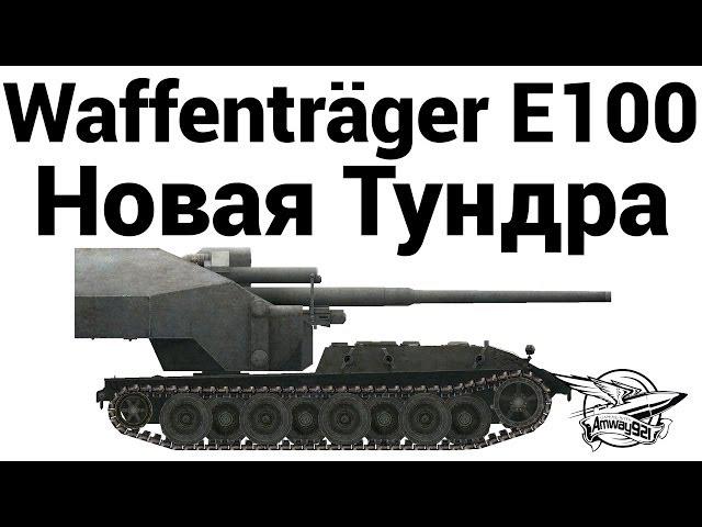 Обзор карты Тундра от Amway921WOT в World of Tanks (0.9.1)