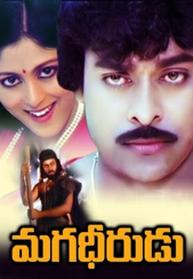 Magadheerudu Telugu Mp3 Songs Free  Download -1986
