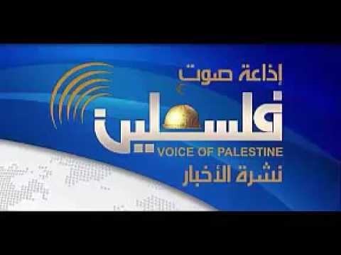 النشرة لمفصلة الاولى  من صوت فلسطين  14 /9 /2016