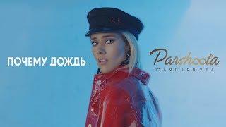 Юля Паршута - Почему Дождь Скачать клип, смотреть клип, скачать песню
