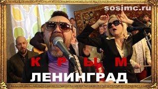 Ленинград - Крым