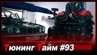 Строим новый двигатель для Волка! M50B25 Turbo!