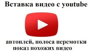 Возможности вставки видео с youtube (ютуб)