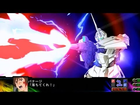 Super Robot Taisen Z3: Jigoku-Hen - Day of the Unicorn