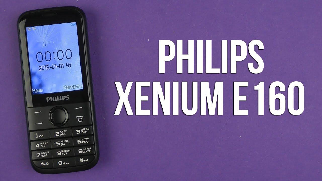 philips xenium e160 инженерное меню