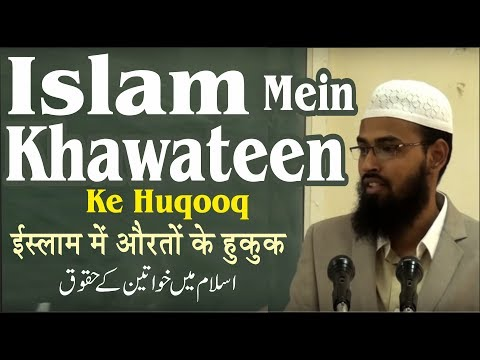 Islam Me Aurton Ke Huqooq - Women's Right In Islam By Adv. Faiz Syed