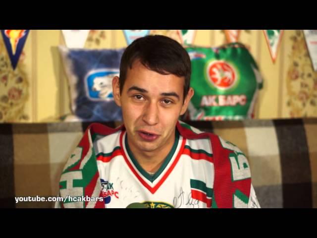 АК БАРС - ТВ / AK BARS - TV. Сезон 2012-2013. СОСТАВ ХК АК БАРС