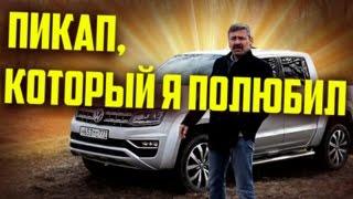 Тест-драйв и Обзор Фольксваген Амарок / Volkswagen Amarok 2017 | Иван Зенкевич Pro Автомобили Иван Зенкевич