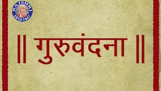Guru Vandana Marathi Shloka With Lyrics Sanjeevani