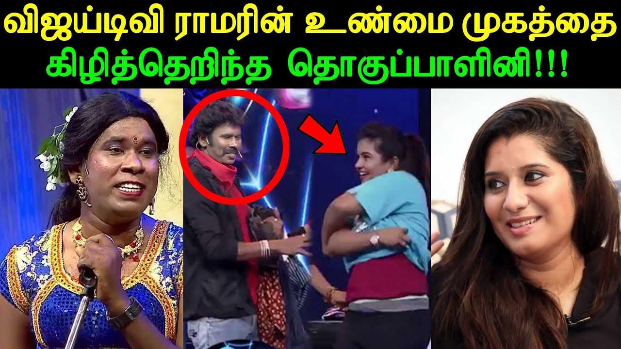 விஜய்டிவி ராமரின் உண்மை முகத்தை கிழித்தெறிந்த தொகுப்பாளினி   VijayTv Ramar True Face revealed