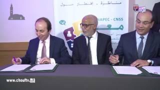 الوكالة الوطنية للتشغيل تُوقع اتفاقية شراكة مع صندوق الوطني للضمان الإجتماعي للنهوض بالقطاع لفائدة المقاولين و الأجراء بحضور وزير الشغل بالبيضاء |