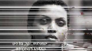 "Zeritu Kebede - Atehidebegn Egodalehu ""አትሂድብኝ እጎዳለሁ"" (Amharic)"