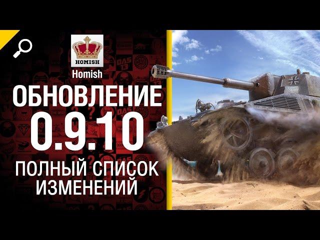Обновление 0.9.10 - Полный Список Изменений - от Homish [World of Tanks]
