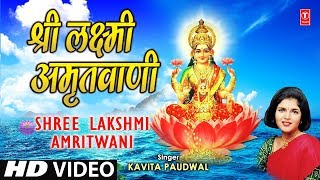 Shree Laxmi Amritwani Bhajan Video Song