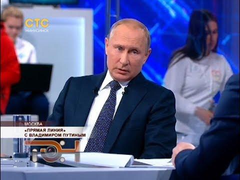 «Прямая линия» с Владимиром Путиным