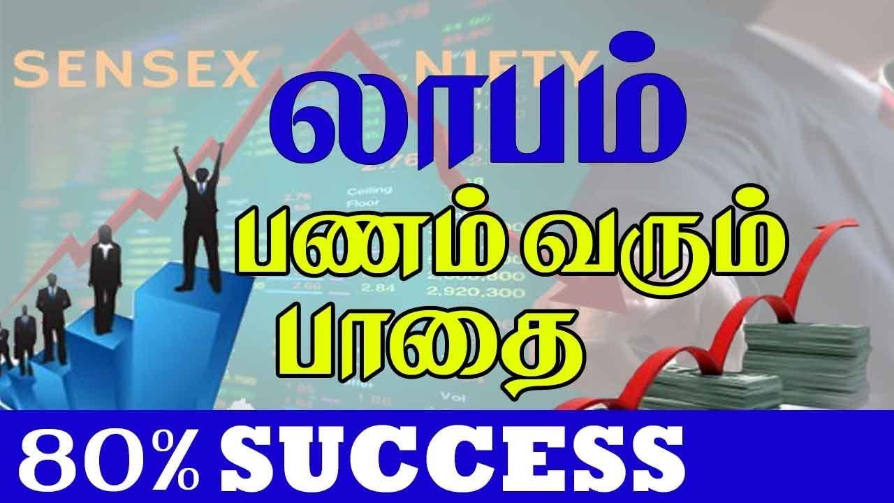 Commodity Market | Stock Market | Sensex Nifty | லாபம் - பணம் வரும் பாதை| Episode-5