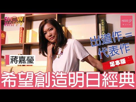蔣嘉瑩出道作即代表作  希望再創明日經典 (足本版訪問)
