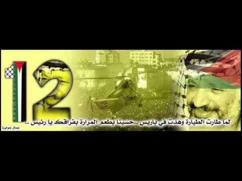 السيرة الذاتية للشهيد ياسر عرفات/ أبو عمار