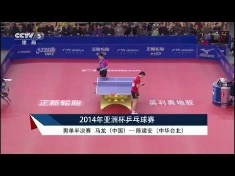 亞洲盃乒乓球賽2014(四強)馬龍 - 陳建安 Table Tennis Asian Cup 2014 (MS-SF)Chen Chien-An (TPE) - Ma Long(CHN)