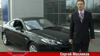 Траектория движения. Hyundai Coupe.