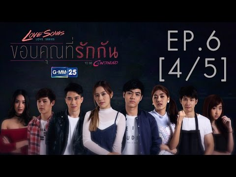 Love Songs Love Series To Be Continued ตอน ขอบคุณที่รักกัน EP.6 [4/5]