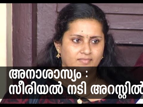 Malayalam TV Serial actress arrested in sex scandal/ Sex racket case