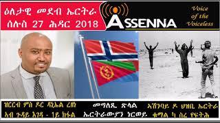 <VOICE OF ASSENNA:ኣሽንባይ ዶ ህዝቢ ኤርትራ ቁማል ኳ ስረ የፍትሕ- ዝርርብ ምስ ዶር ዳኒኤል 2ይ ክፋል- Tuesday, Nov 27, 2018