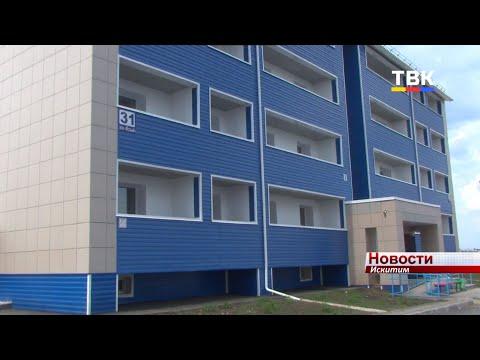 В августе переедут в новое жильё жители двух многоквартирных домов в Искитиме