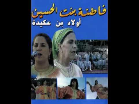 Fatna Bent Lhoucine et Oulad Ben Aguida - Laazara