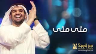 حسين الجسمي- متى متى | 2011 (النسخة اﻷصلية)