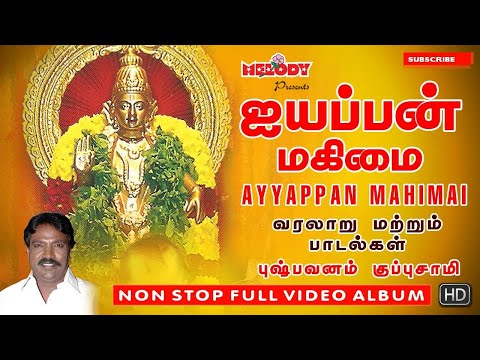 Ayyappan Mahimai - History of lord ayyappan in tamil - Naratted by pushpavanam kuppusamy: Part02