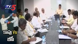 Kapu Vs BCs | Chandrababu Cabinet Expansion Heat in AP