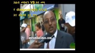 Azib Mesfin  VS  Aba mela