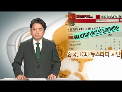 중국, ICIJ·뉴스타파 차단