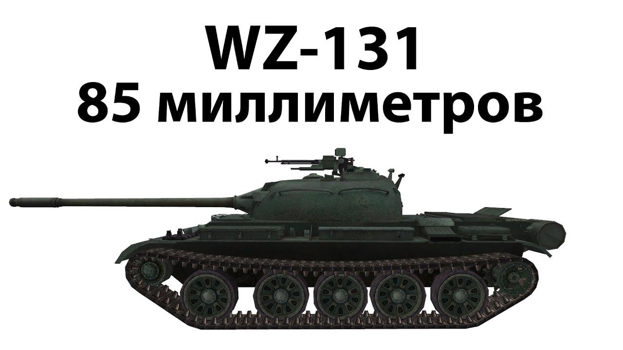 WZ-131 - 85 миллиметров