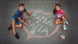 Dexter x Aranel - Родителям Скачать клип, смотреть клип, скачать песню