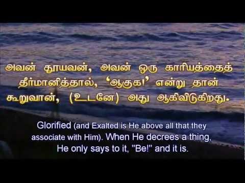 ISLAMIC VIDEOS : Tamil Quran Translation - 19 Surat Maryam (Mary)