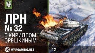 Эпизод № 32 - World of Tanks / Лучшие реплеи недели
