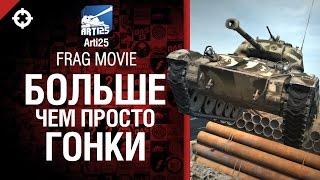 Больше, чем просто гонки - Frag movie от Arti25 [World of Tanks]