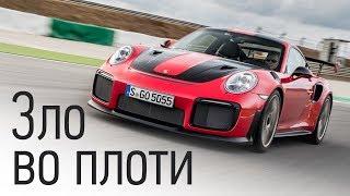 Тест Porsche 911 GT2 RS: 700 сил и задний привод. Тесты АвтоРЕВЮ.