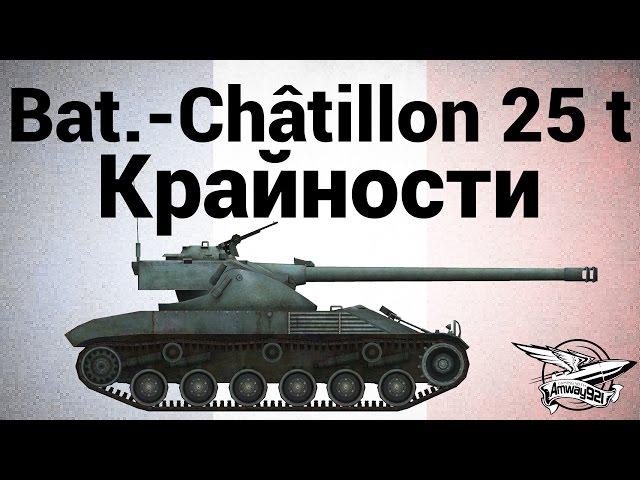 Обзор среднего танка Батчат 25т от Amway921WOT в World of Tanks (0.9.3)