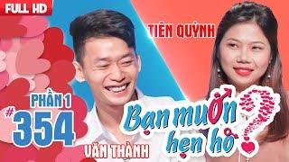 SỐC! Cô gái chủ động đòi hun - đút bánh bạn trai ngay lần gặp đầu | Văn Thành - Tiên Quỳnh |BMHH 354