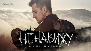 Превью из музыкального клипа Миша Марвин - Ненавижу