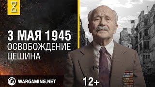 Май 1945-го. Освобождение Цешина