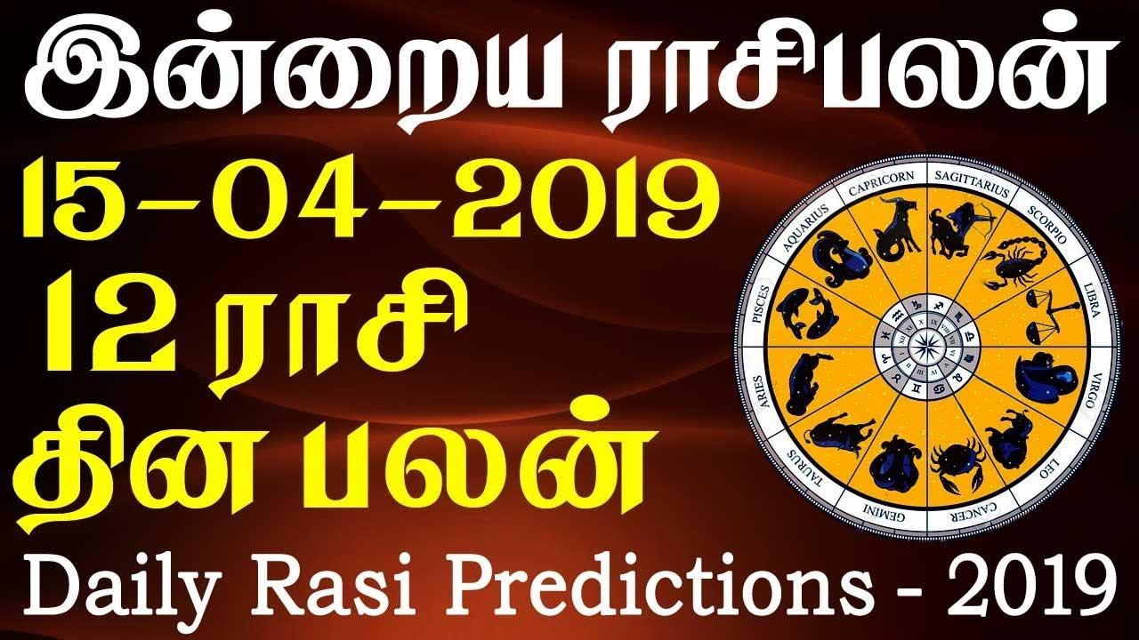 Daily RasiPalan | Today Horoscope | இன்றையராசிபலன் 15-04-2019 – RasiPalangal