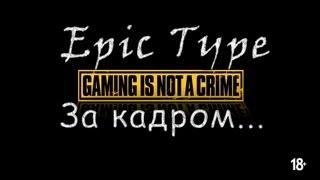 Epic Type - за кадром 7. ОСТОРОЖНО: мат.